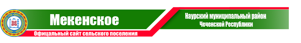 Мекенская | Администрация Наурского района ЧР